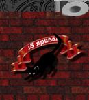 13-й привал